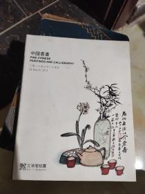 文津阁北京2013中国书画
