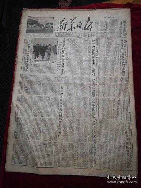新华日报1954.10.9(第1-4版)老报纸、旧报纸、生日报……《华东军区三野体育运动大会闭幕》《阿尔巴尼亚政府代表团来南京参观》《社论:发挥地方国家机关的积极性和创造性》