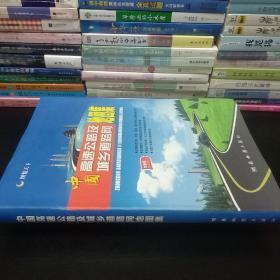中国高速公路及城乡道路网地图集(全新版)