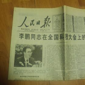人民日报1995年6月6日(1-12版)