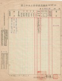 民国27年著名中国口腔外科博士    南京国立中央大学口腔学院院长 黄子濂 签名并盖章的一份国立中央大学学业成绩表
