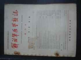 解放军医学杂志。1964年,创刊号.