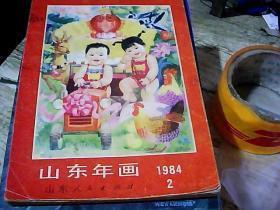 山东年画1984 2