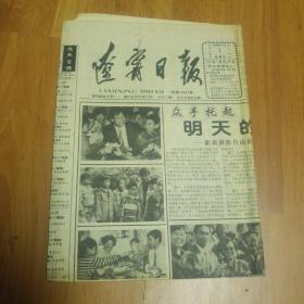 辽宁日报  1995年6月1日  (1-8版)