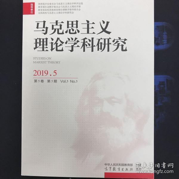 马克思主义理论学科研究2019年第5卷第5期