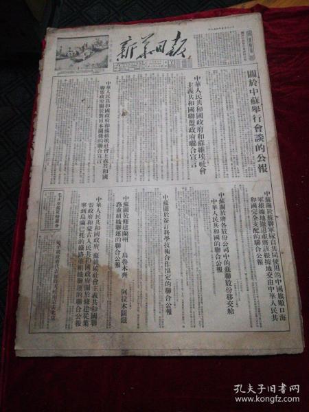 新华日报1954.10.12(1-4版)老报纸、旧报纸、生日报…《关于中苏举行会谈的公报》《中苏政府联合宣言》《中苏联盟政府关于对日本关系的联合宣言》《苏联将旅顺口交付中国的联合公报》《中苏关于签订科学技术合作协定的联合公报》《中苏关于修建兰州乌鲁木齐阿拉木图铁路并组织联运的联合公报》《中苏蒙关于修建铁路组织联运的联合公报》《越南人民军举行河内入城式》