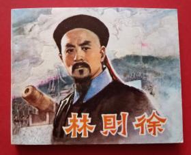 林则徐(电影版)