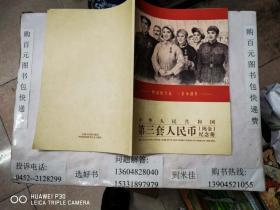 中华人民共和国第三套人民币纯金纪念册  16开本  包邮挂费
