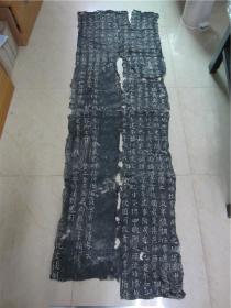 老拓片大约民国左右拓重修咸阳县城碑,整拓一张