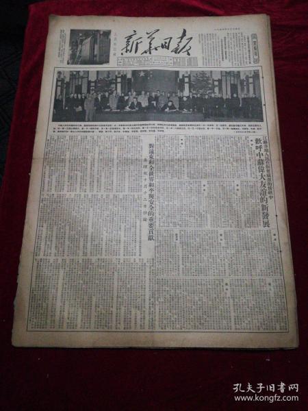 新华日报1954.10.15(1-4版)老报纸、旧报纸、生日报…《中华人民共和国和印度共和国贸易谈判公报》《欢呼中苏伟大友谊的新发展》《拦劫各国商船侵犯航行自由的罪行简表》