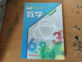 初中课本数学七年级上册【正版2019年新版沪科新版】