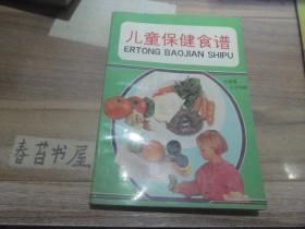 儿童保健食谱