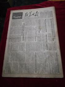 新华日报1954.10.17(1-4版)老报纸、旧报纸、生日报…《伟大的中苏兄弟友谊万岁(图片)》《国务院全体会议举行首次会议》《印度总理尼赫鲁启程来我国访问》