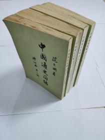 中国通史简编 范文澜 (4册全)人民出版社 品佳