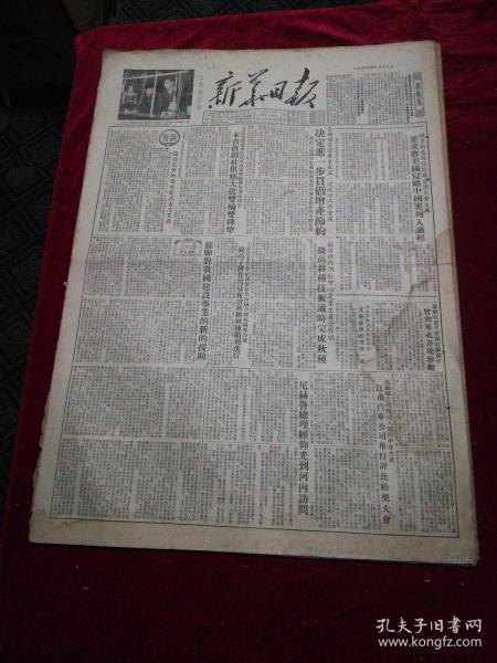 新华日报1954.10.18(1-4版)老报纸、旧报纸、生日报…《中阿签订文化和技术合作等两项协定》《维辛斯基写信给联合国大会主席,要求将美国侵略中国案列入议程》