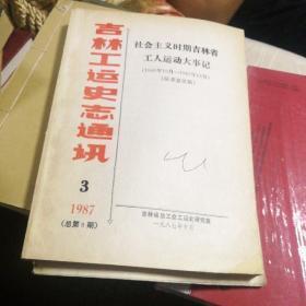 吉林工运史志通讯1987.3