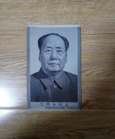 毛泽东丝织像(保真保老)
