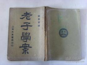老子学案【1928年5月版】