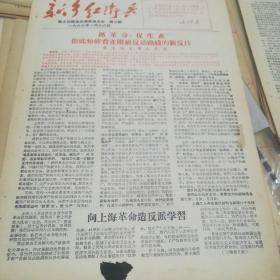【文革小报】新乡红卫兵1967.1.16  第三期【品相请看图自定.
