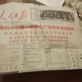 人民曰报(1987.11.3)党的十三届一中全会产生中央领导机构(残缺)