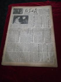 新华日报1954.10.22(1-4版)老报纸、旧报纸、生日报…《维辛斯基向联大主席再次提出要求把侵犯航行自由问题列入议程》《中印签订关于进出口烟叶和生丝的协议》