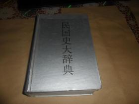 民国史大辞典(大32开精装 厚册) 1991年一版一印