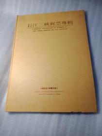 长江三峡邮票专辑 内装有28枚邮票