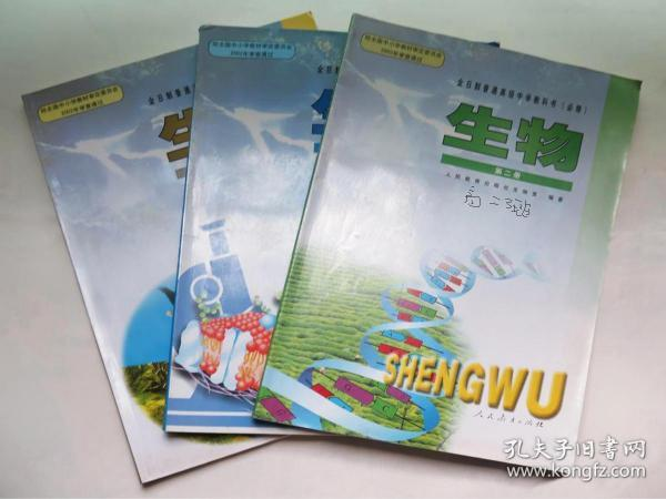 高中生物课本全套册合售
