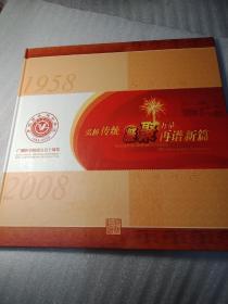 弘扬传统 凝聚力量 再谱新篇 广州医学院成立五十周年 邮票