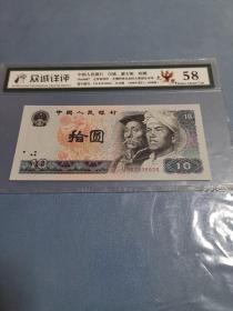第四套人民币拾圆,1980年10元8010火凤凰,全号无47,众诚详评58分保真