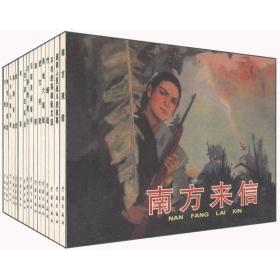 爱看连环画(第12辑):越战回眸(套装共16册)