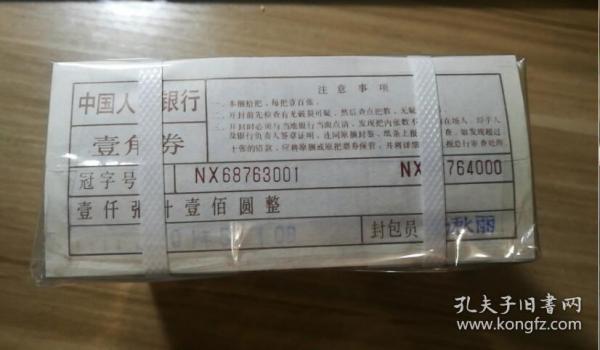 绝品正蓝背绿荧光,数字红荧冠品种,8001NX68763001一捆千连