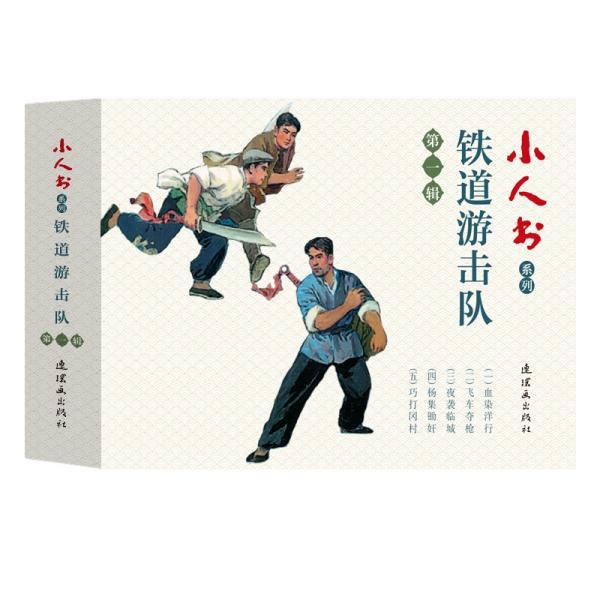 小人书系列-铁道游击队第一辑(套装5册)