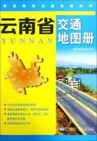 云南省交通地图册