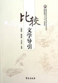 比较文学引导  学苑出版社 9787507740455