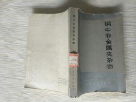《钢中非金属夹杂物》32开,馆藏,作者、出版社、年代、品相、详情见图!东4--3