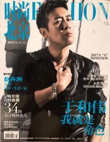 时尚北京   于和伟 -- 我就是角色
