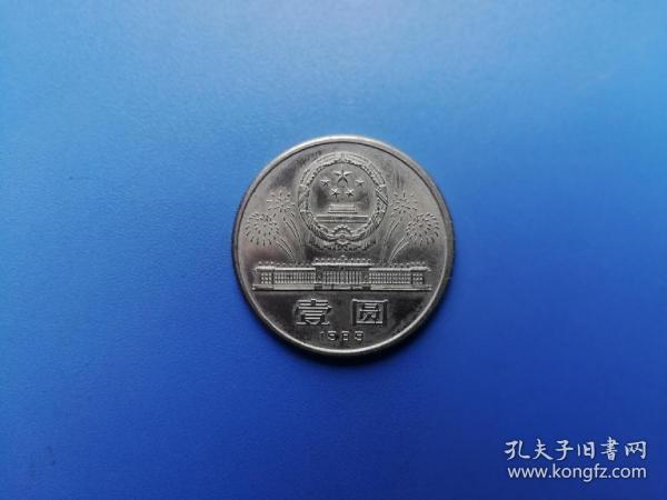 1989年  中华人民共和国成立四十周年 纪念币 ——  壹圆(一枚)!