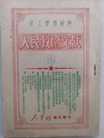 人民政协文献(员工学习材料2)