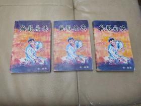 《无影飞侠》(上中下)85年1版1印