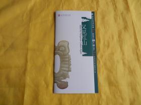 """辽宁省博物馆""""又见红山""""精品文物展纪念宣传册(整洁、现货、付款后立即发货)"""