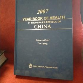 中国卫生年鉴(2007)(英文版)