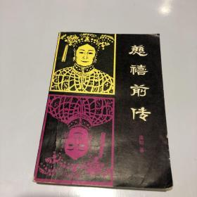 慈溪前传 吉林人民出版社