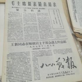 【文革小报】 八一八战报  1967.12.20 (8开4版)【品相请看图自定】