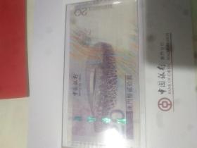 北京2008年奥运会澳门币纪念钞20元