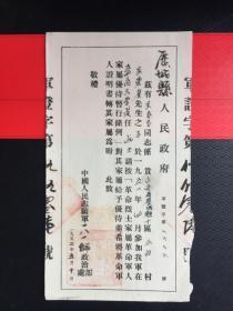 抗美援朝时期革命军人证明书   (中国人民自愿军一八一师政治处)