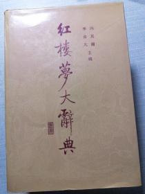 红楼梦大辞典(精装)