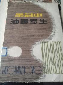 吴冠中油画写生