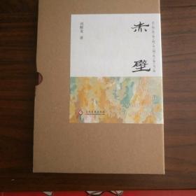 《赤壁》由文化发展出版社2016年9月出版,32K精装;孔网订制布面函套毛边特装300册,特邀作者刘醒龙签名,赠送限量编号130藏书票