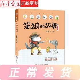 笨狼的故事注音版最佳男主角湖南少年儿童出版社汤素兰新华书店正版图书